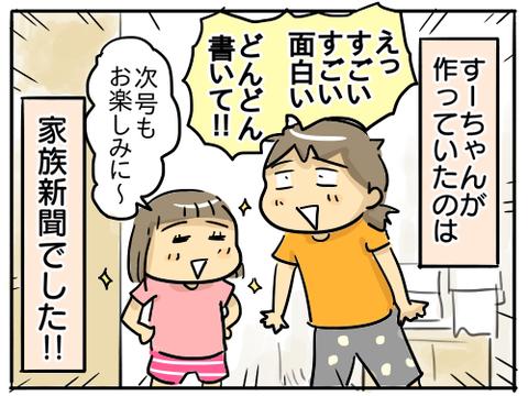 家族新聞4