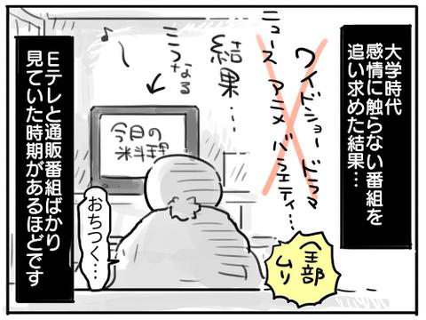 鬼滅の刃5