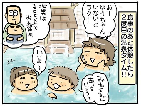 榊原温泉22