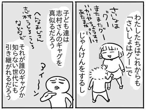ありがとう志村けんさん8