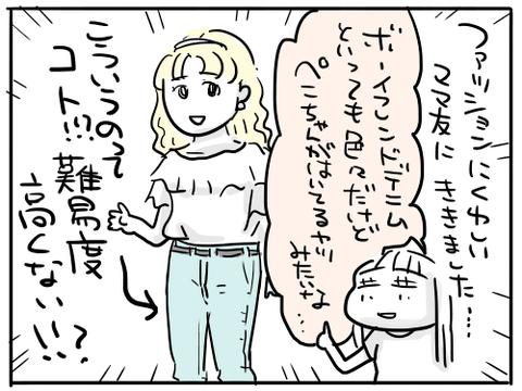 ジーパン7