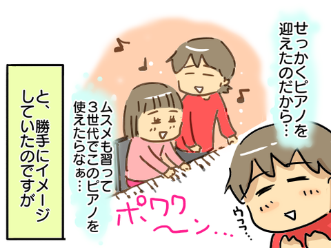 すくパラ(習い事)3