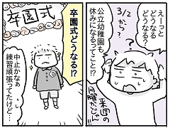 小ネタ87