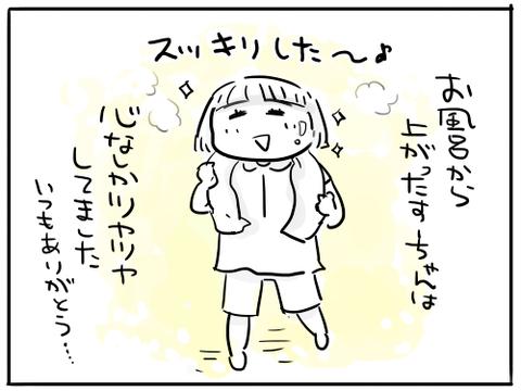 すーちゃんのストレス15