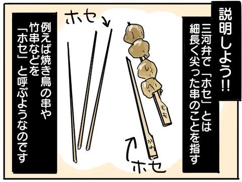 三河弁と筑後弁と福井弁8