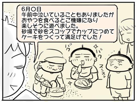 連絡ノート2