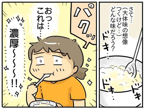 6Pチーズご飯6