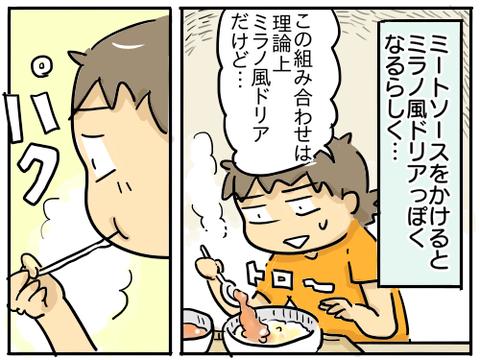 6Pチーズご飯8