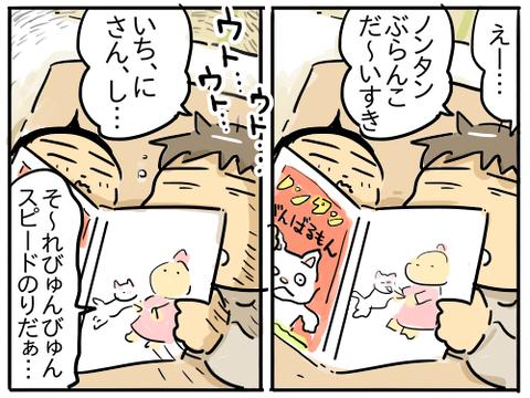 絵本タイム2