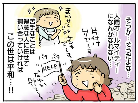 キッズライン家事代行9