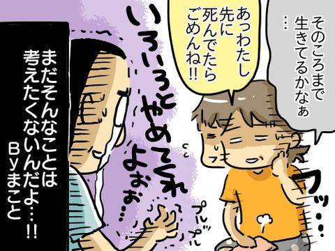 すーちゃん7歳4