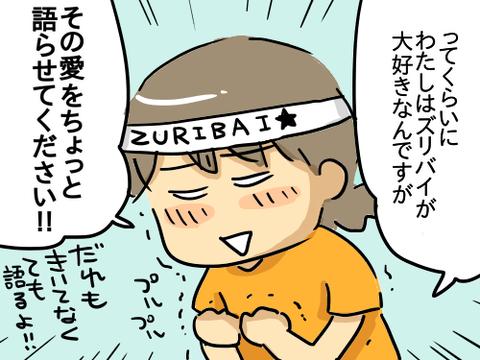 ズリバイ7