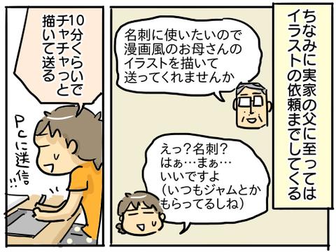 草刈雅夫4