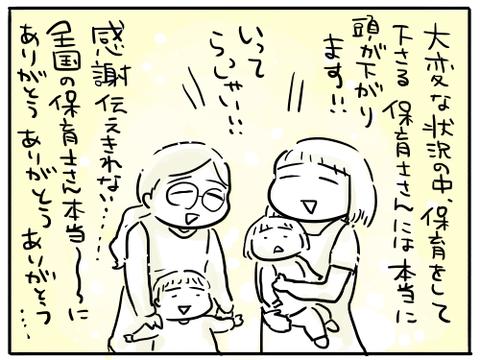 慣らし保育14