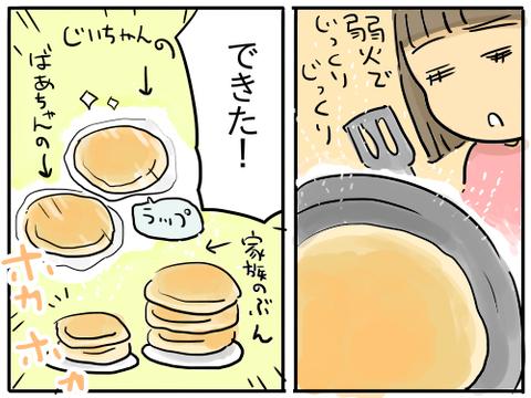 ホットケーキ5