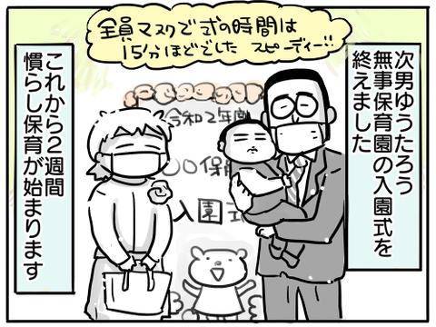 新生活スタート1