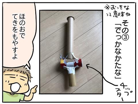 最強の剣4
