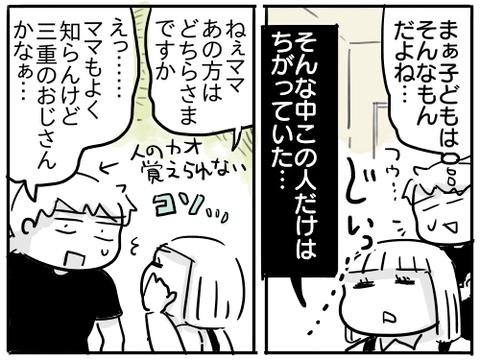 じいちゃんの葬式3