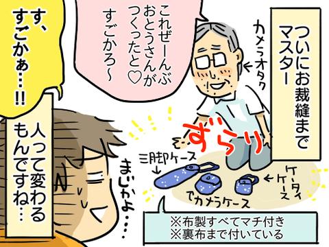 九州男児5
