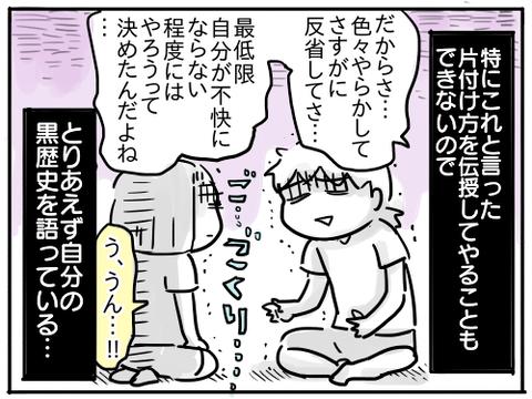 片付け苦手5