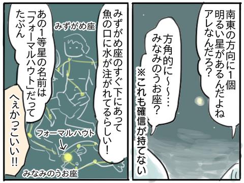 星の観察4