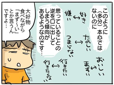天の邪鬼5