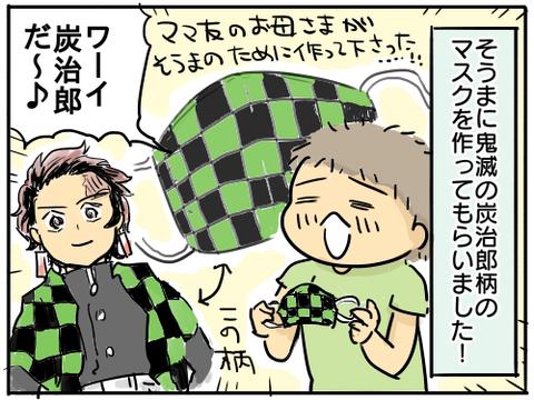 炭治郎マスク1