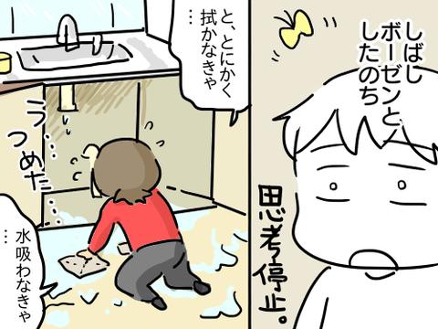 排水管パニック11