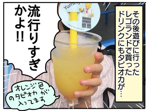 タピオカリベンジ5