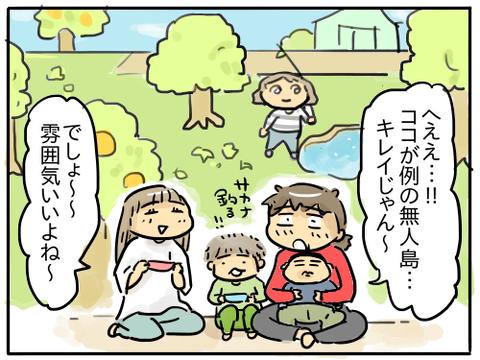 どうぶつの森3