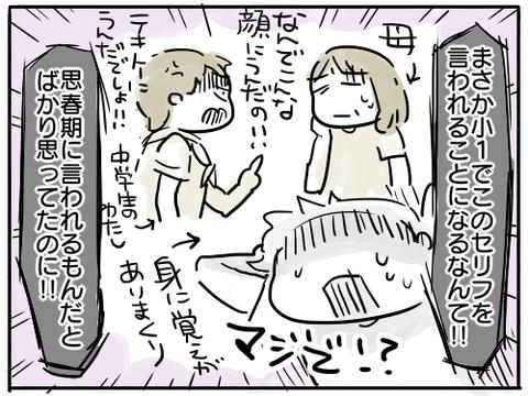 そうま(女の子顔)5