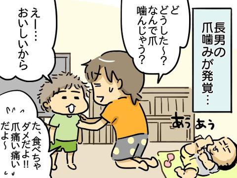 すくパラ(爪かみ)5