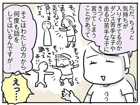 幼稚園最後の運動会5