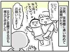 小ネタ83