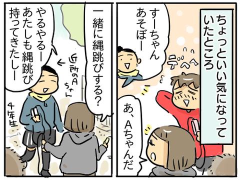 縄跳び18