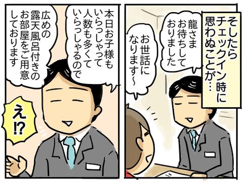 榊原温泉7