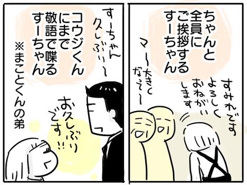じいちゃんの葬式4