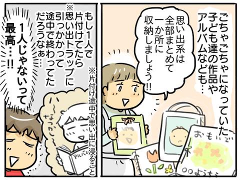 キッズライン家事代行5