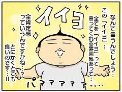小ネタ188