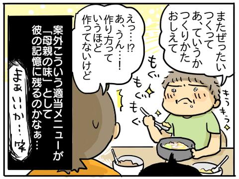 そぼろ丼6