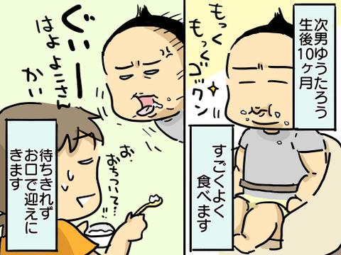 食いすぎ1