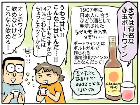 ぶどう酒のみ比べ3