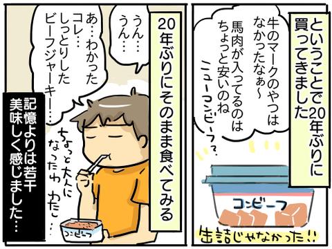 コンビーフレシピ2