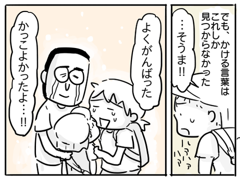 幼稚園最後の運動会44