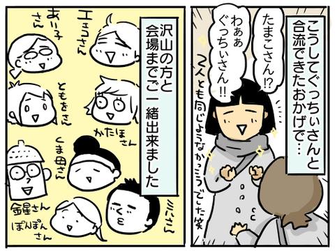 2019ライブドアブログ大忘年会8