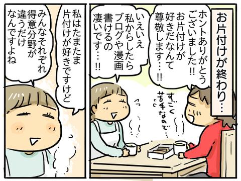 キッズライン家事代行8