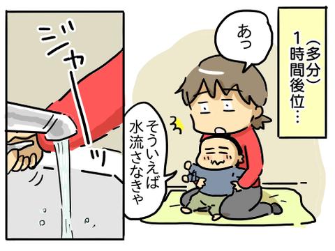 排水管パニック4