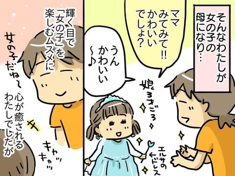 女の子の本7