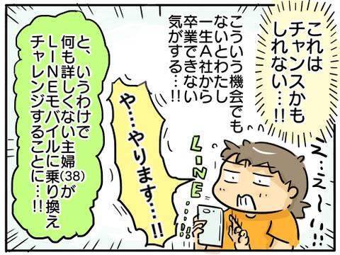 ラインモバイル5