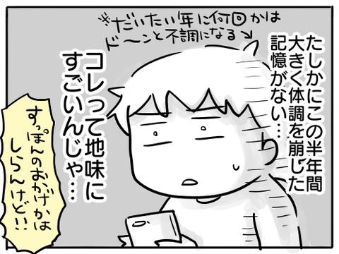 すっぽん8